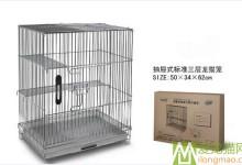 龙猫笼子怎么选 龙猫用柜笼好还是标笼好